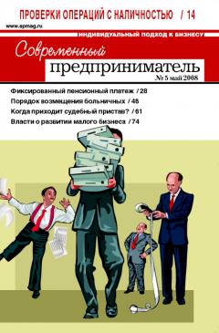 Журнал «Современный предприниматель» № 5, 2008
