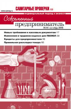 Журнал «Современный предприниматель» № 1, 2006