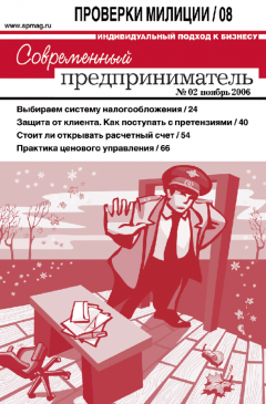 Журнал «Современный предприниматель» № 2, 2006
