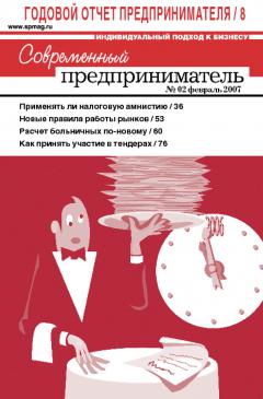 Журнал «Современный предприниматель» № 1, 2007