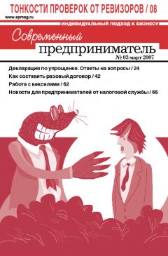 Журнал «Современный предприниматель» № 3, 2007