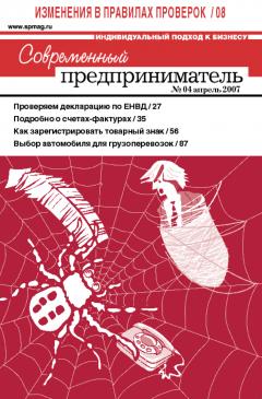 Журнал «Современный предприниматель» № 4, 2007