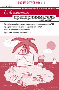 Журнал «Современный предприниматель» № 5, 2007
