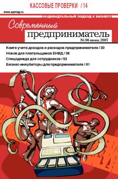 Журнал «Современный предприниматель» № 6, 2007