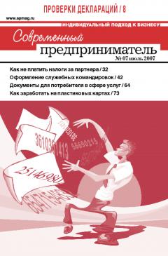 Журнал «Современный предприниматель» № 7, 2007