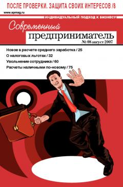 Журнал «Современный предприниматель» № 8, 2007