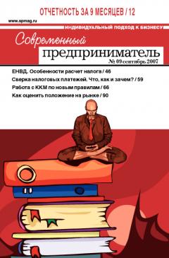 Журнал «Современный предприниматель» № 9, 2007