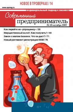 Журнал «Современный предприниматель» № 10, 2007