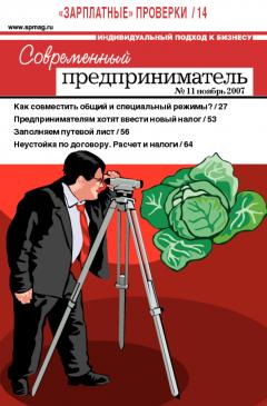 Журнал «Современный предприниматель» № 11, 2007