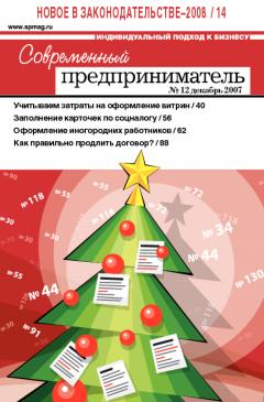 Журнал «Современный предприниматель» № 12, 2007