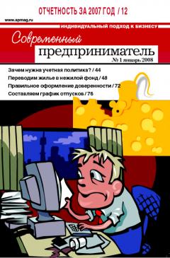 Журнал «Современный предприниматель» № 1, 2008