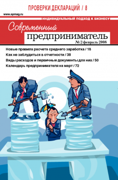 Журнал «Современный предприниматель» № 2, 2008