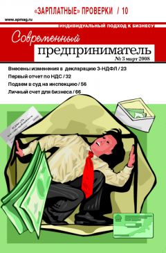Журнал «Современный предприниматель» № 3, 2008