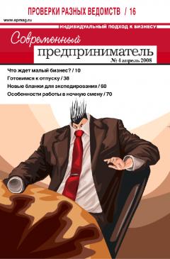 Журнал «Современный предприниматель» № 4, 2008