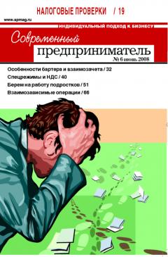 Журнал «Современный предприниматель» № 6, 2008