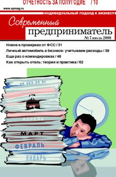Журнал «Современный предприниматель» № 7, 2008