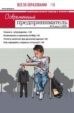 Журнал «Современный предприниматель» № 8, 2008
