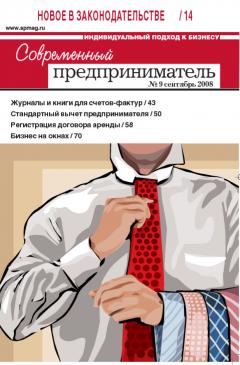 Журнал «Современный предприниматель» № 9, 2008