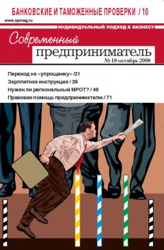 Журнал «Современный предприниматель» № 10, 2008