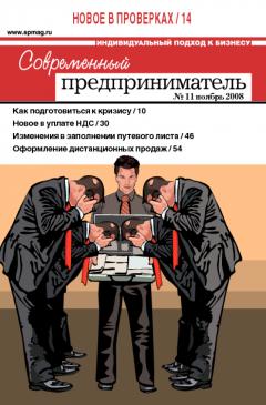 Журнал «Современный предприниматель» № 11, 2008