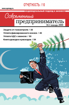 Журнал «Современный предприниматель» № 1, 2009