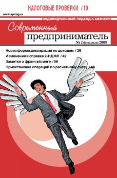 Журнал «Современный предприниматель» № 2, 2009