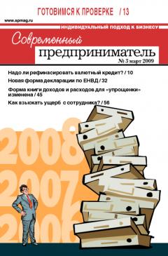 Журнал «Современный предприниматель» № 3, 2009