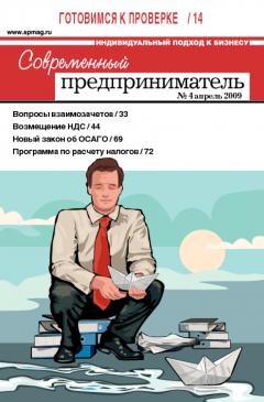 Журнал «Современный предприниматель» № 4, 2009