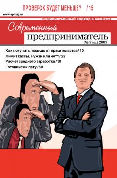 Журнал «Современный предприниматель» № 5, 2009