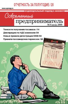 Журнал «Современный предприниматель» № 6, 2009