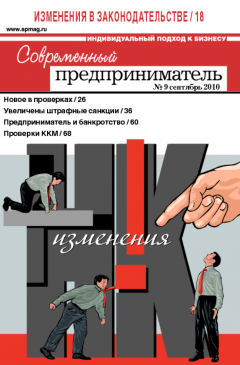 Журнал «Современный предприниматель» № 9, 2010