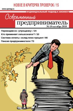 Журнал «Современный предприниматель» № 10, 2010