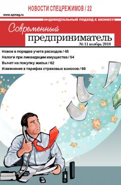 Журнал «Современный предприниматель» № 11, 2010