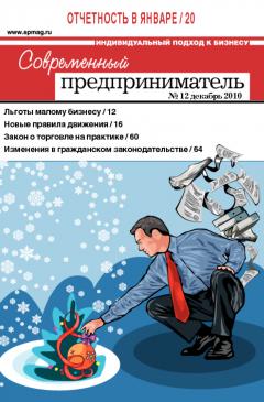 Журнал «Современный предприниматель» № 12, 2010