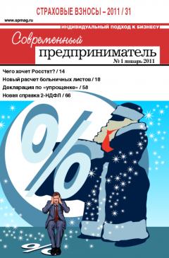 Журнал «Современный предприниматель» № 1, 2011