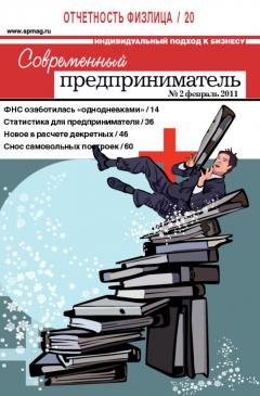 Журнал «Современный предприниматель» № 2, 2011