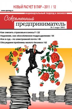 Журнал «Современный предприниматель» № 3, 2011