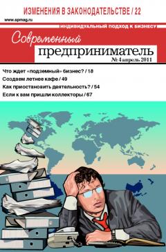 Журнал «Современный предприниматель» № 4, 2011