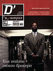 Журнал D` (Д-штрих)