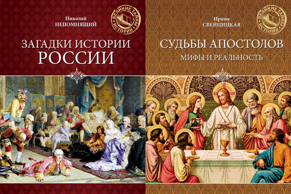 Презентация книжной коллекции «Великие тайны истории»