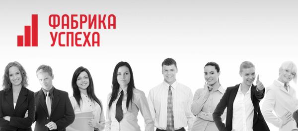 Видео трансляция «Фабрики Успеха» готовится к эфиру