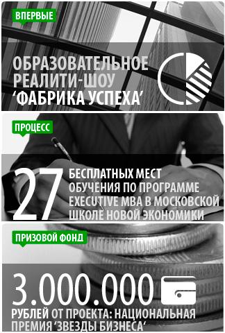 «Фабрика Успеха» продлевает регистрацию участников до 15 июня 2011 г.