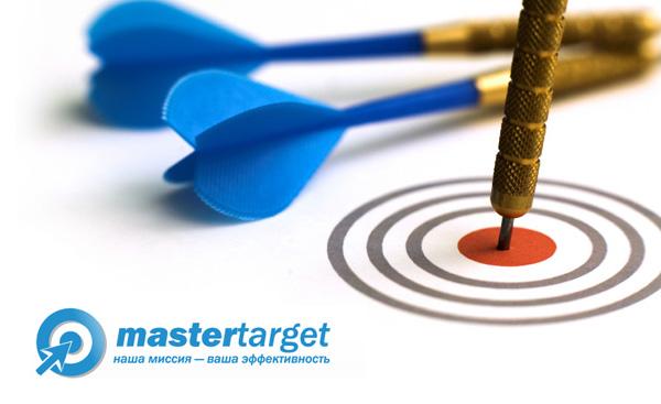 Mastertarget - привлечение аудитории с оплатой за клиента