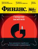"Журнал  ""Финанс"""
