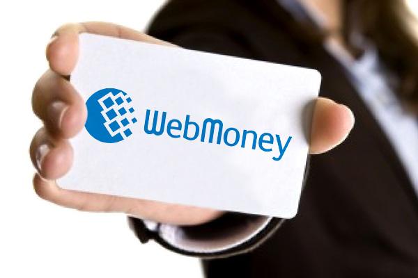 Как можно получить кредит вебмани?