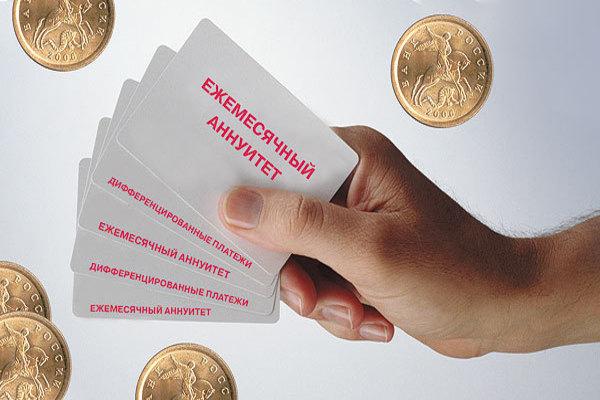 Выплата кредита: особенность аннуитетной схемы