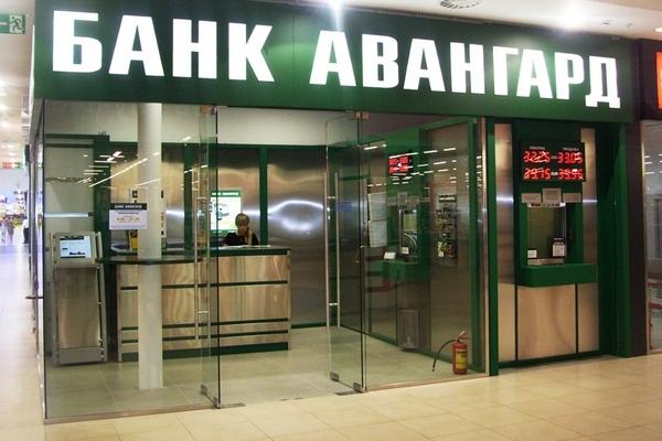 Корпоративные кредиты: предложения банка «Авангард»