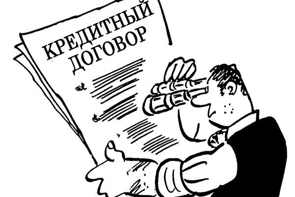 Кредитный договор: внимательно читаем мелкий шрифт