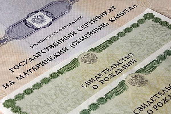 Как использовать сертификат материнского капитала для оплаты ипотеки?