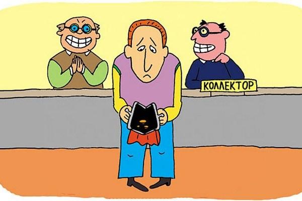 Как общаться с коллекторами кредитному должнику